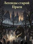 Porovnat ceny DVD-Legendy staré Prahy